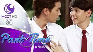 part time the series ว ย กล า ฝ น ep 11 17 เม ย 59 ช อง 9 mcot