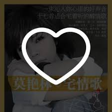 chambre 駱ur馥 苏糖在成都喜欢的音乐 歌单 网易云音乐
