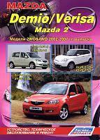 mazda 2 demio service repair manual 2002 2007 28 images mazda