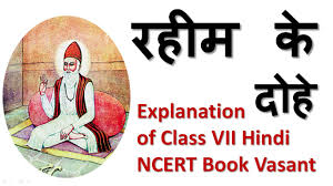 rahim key dohe explanation of class vii hindi ncert book vasant