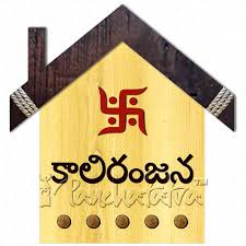 House Plate Buy House Name Plate In Telugu Language Online In India Panchatatva