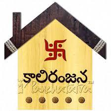 buy house name plate in telugu language online in india panchatatva