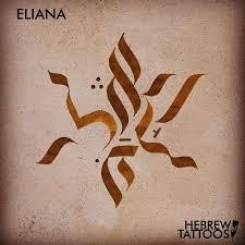 15 best timshel hebrew tattoo images on pinterest tattoo