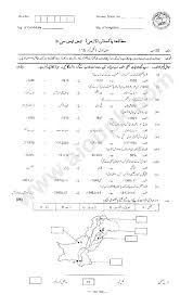 pakistan studies past old papers of federal board 10th matric 2014 15