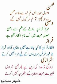 punjabi comments in english for facebook 1174 best urdu poetry images on pinterest urdu poetry maya and