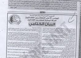 chambre nationale des huissiers de justice algerie accueil algérie part page 83