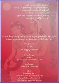 wedding quotes literature what are some poems in tamil literature which talks about