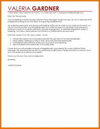 sample retail management cover letter sample cover letter