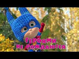 Masha Medved Episodes Merkino