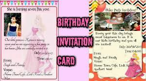 Make Invitation Card How To Make Baby U0027s 1st Birthday Invitation Card Youtube