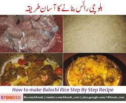 Biryani Decoration How To Make Balochi Biryani Recipe In Urdu Kfoods