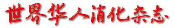 bureau d 騁ude metz journal of digestology shijie huaren xiaohua zazhi