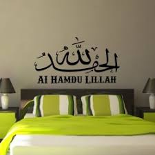 stickers chambre parentale stickers islam chambre stickers arabe islam pas cher madeco