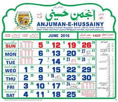 2018 Calendar Islamic Shia Calendar Chennai Shia Youth Association