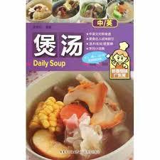 livre de cuisine gastronomique chinois et anglais livre de cuisine gastronomique collations par