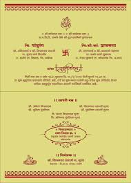 sle of wedding invitation wedding invitation format in marathi popular wedding invitation 2017