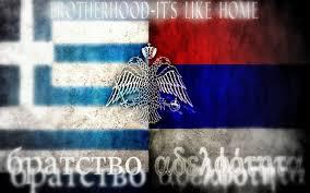 Greek Flag Background Brotherhood Greece Serbia Greek Ortodox Wallpaper 1440x900