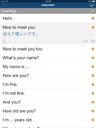 Learn Japanese Phrases & Words on the App Store