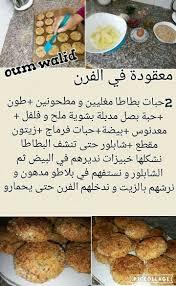 site de cuisine marocaine en arabe épinglé par zahraa elbatoul sur cuisiner cuisine arabe