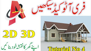 auto cad 2006 tutorial 4 in hindi youtube