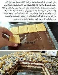 cuisine arabe 4 كيكة البسكويت cook gâteau cuisine arabe et pâtisserie