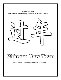 chinese new year coloring pages wall and door scroll