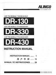 alinco dr 130 330 430 instruction manual