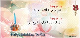 wedding wishes in arabic happy birthday to you wishes greetings pictures wish