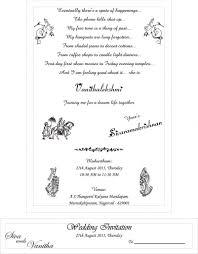 Invitation Cards For Birthday Party Thread Ceremony Invitation Cards In English Festival Tech Com