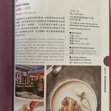 cuisine ch黎re chou chou home taipei menu prices restaurant reviews