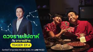 cuisine tv programmes ต วอย าง ดวงรายส ปดาห ก บอาจารย ช าง ep 4