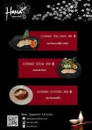 hana japanese cuisine hana japanese cuisine home ampho ban pho chachoengsao