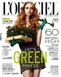cover of l u0027officiel greece with natalia piro june 2010 id 7034