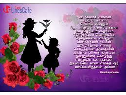 mother u0027s day tamil wishes kavithai images tamil linescafe com