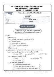 international indian riyadh sa2 worksheet 1