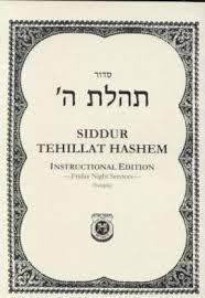 tehillat hashem siddur siddur tehillat hashem rabbi nissen mangel 9780826601506