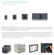 abb air circuit breakers emax2 ร น e4 2 acb abb ต องท ป ต
