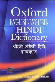 Curtains Meaning In Hindi Oxford English English Hindi Dictionary 1st Edition Buy Oxford
