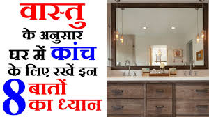 8 vastu tips in hindi to know right direction of mirror at home