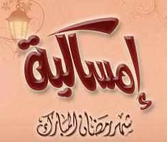 إمساكية رمضان 1433ه/ 2012