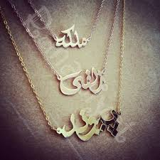 name plate jewelry gold plated arabic calligraphy simple name necklace arabic name