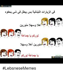 Lebanese Meme - via lebanese meme 1313 wajih zahed via glebanesememes lebanesememes