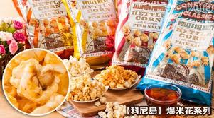 cuisine cor馥nne 科尼島 爆米花系列 宅配 人氣美食 快速出貨 停用 即食美味 進口零食