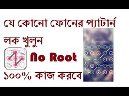 android pattern tricks easy way pattern unlock android phone in bangla tips and tricks