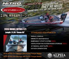 nitro newモデル z21 リリース ラッシュボートサービス フォー