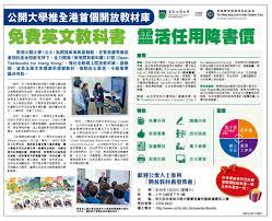 modification si鑒e social association the open of hong kong media