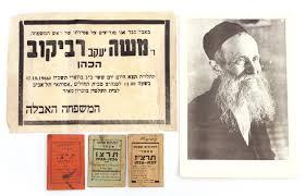 his and items מורשת מכירות פומביות 5 items by the holy sandler rabbi