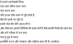 lord u0027s prayer hindi nhm ministrants lord u0027s prayer