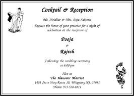 Indian Wedding Reception Invitation Wording Cocktail Wedding Reception Invitation Wording Vertabox Com