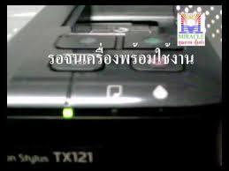reset manual tx121 reset tx121 v 1 avi youtube